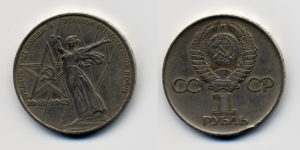 soviet_union-1975-coin-1-30_years_of_victory_over_fascist_germany