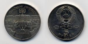 soviet_union-1990-coin-5-petrodvorets