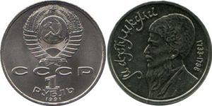 soviet_union-1991-coin-1-magtymguly