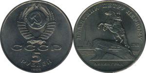 ussr_commemorative_coin_bronze_horseman