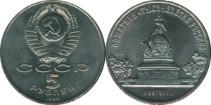 ussr_commemorative_coin_millennium_of_russia