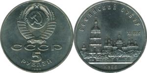 ussr_commemorative_coin_saint_sophia_cathedral_in_kiev