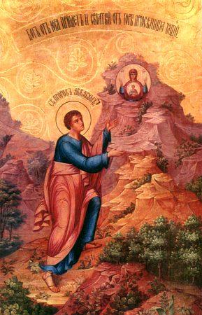 Аввакум , пророк, из 12 малых пророков