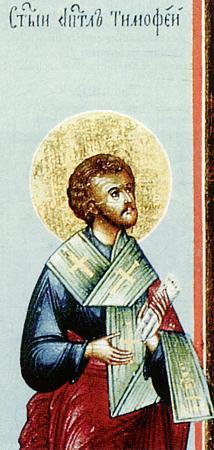 Святитель Тимофей, епископ Ефесский, апостол от 70-ти, сщмч.
