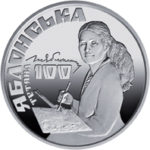 Национальный банк Украины выпустил новую памятную монету