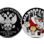 Памятные монеты от Банка России